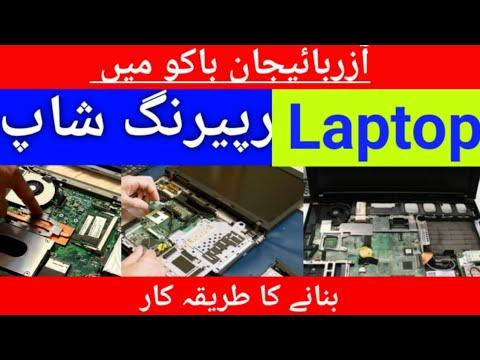 Lap Top OR Computer Repairing Shop In Baku Azerbaijan
