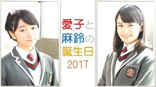 12月1日はさくら学院の山出愛子さんと日髙麻鈴さんの誕生日!そのお祝い...