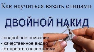 Вязание спицами  Двойной накид