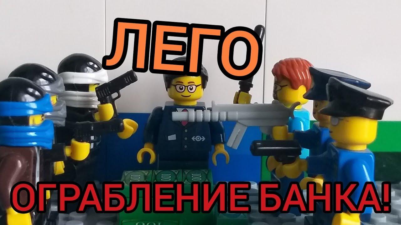 Лего мультик ограбление банка!