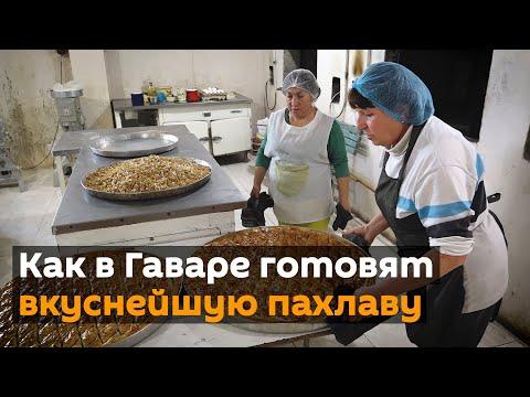 Как в Гаваре готовят вкуснейшую пахлаву