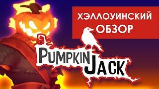Лучшая игра на Хэллоуин! / Обзор PUMPKIN JACK