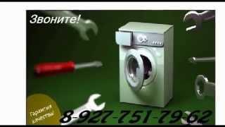 Ремонт Стиральных Машин в Самаре(, 2014-01-16T17:08:06.000Z)