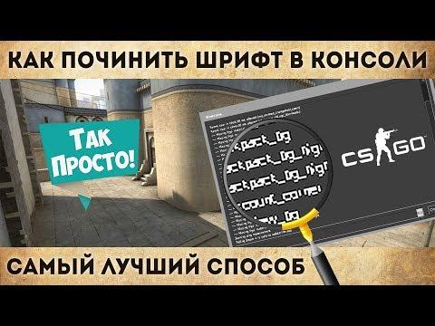 Как починить шрифт в консоли CS GO на Full HD разрешении. Исправить маленький шрифт КС ГО