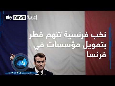 نخب فرنسية تتهم قطر بتمويل مؤسسات ومراكز مشبوهة في فرنسا  - نشر قبل 2 ساعة