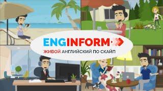 видео Английский язык онлайн по скайпу с репетиторами нашей дистанционной школы
