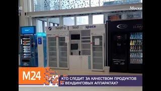 Как не отравиться едой из вендингового автомата - Москва 24