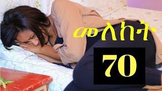 Meleket ( መለከት)  - Episode 70 | Ethiopian Drama