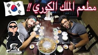 تجربة مطعم سورا الكوري | أكل الملك الكوري !! 한식당 SU:RA