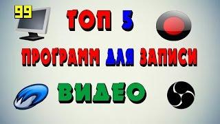 Топ-5 программ для записи видео