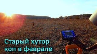 Старый хутор Коп в феврале