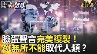 臉蛋聲音完美複製!AI無所不能取代人類?-關鍵時刻精選  朱學恆 黃創夏 黃世聰 馬西屏