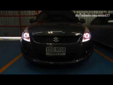 แต่งรถถ Suzuki Swift แต่งไฟโปรเจคเตอร์ทรานฟอเมอร์,ซีนอน อย่างเทห์