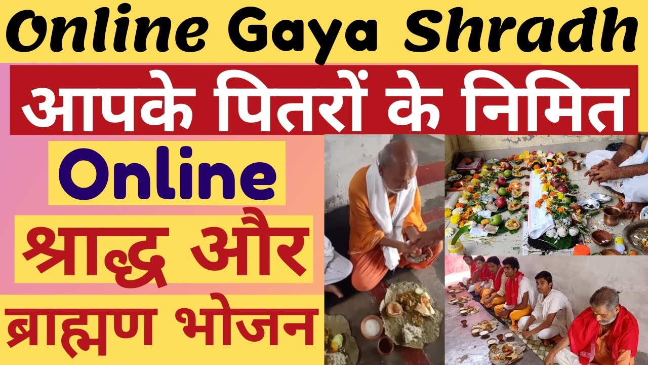 Online Gaya Shradh & Brahman Bhojan   आपके पितरों के निमित श्राद्ध की तिथि पर  शुद्ध ब्राह्मण भोजन  