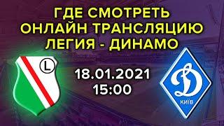 Динамо Киев Легия где смотреть онлайн трансляцию матча 18 января 2021