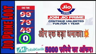 GET JIO PRIME Membership FREE  | 115 Rupee supercash from mobikwik | Recharge 99₹ tariff plan