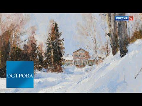 Валентин Серов / Острова / Телеканал Культура