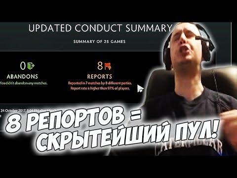 видео: У ПАПИЧА 8 РЕПОРТОВ! СУПЕР СКРЫТЫЙ ПУЛ! [dota 2]