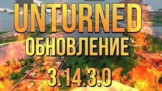 Unturned 3.14.3.0 - ИГРОВОЙ ОБЗОР