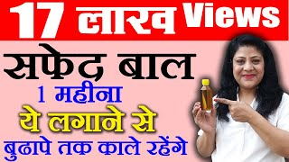 Grey Hair - 3 Best Home Remedies To Turn Grey Hair To Black Naturally (Hindi) - Beauty Pagent Ep.15