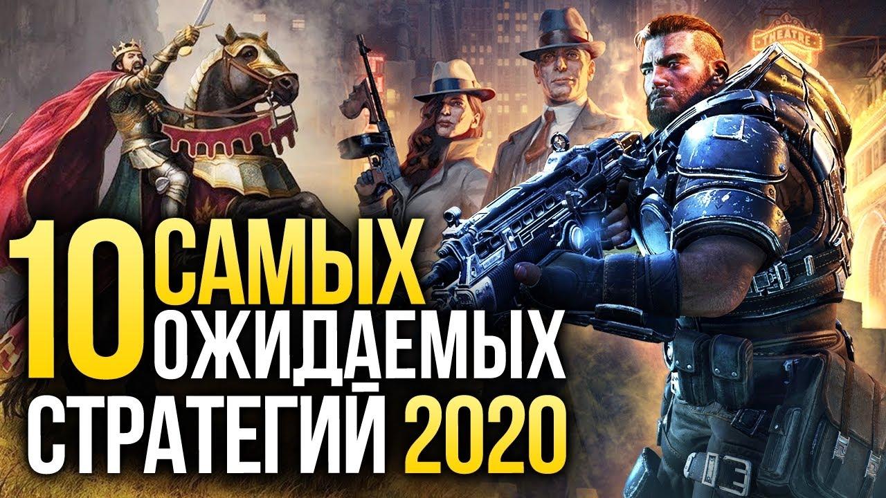10 самых ожидаемых стратегий 2020 года