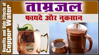 तांबे के बर्तन में रखा पानी पीने के फायदे | Health Benefits of drinking water Copper Vessel |Hindi|