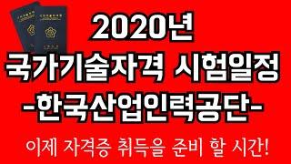 2020년 국가기술자격증 시ᄒ…