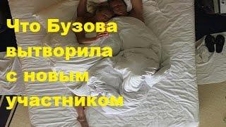 Что Бузова вытворила с новым участником. Ольга Бузова, ДОМ-2, ТНТ