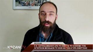 Ο Κ. Χατζηδαμιανός για το κλείσιμο λιγνιτικών μονάδων το 2028