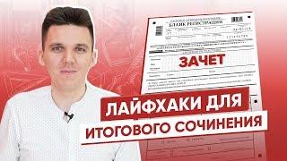 ЛАЙФХАКИ ДЛЯ ИТОГОВОГО СОЧИНЕНИЯ 2019-2020