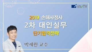 2019년 손해사정사 2차 시험 대비 대인실무 - 박세원