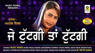 JE TUTTGI TA TUTTGI || ANMOL VIRK || NEW PUNJABI SAD SONGS | MUSIC PEARLS LUDHIANA