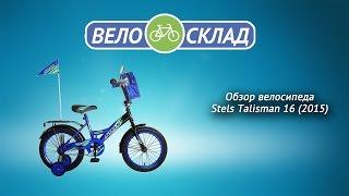 Обзор велосипеда Stels Talisman 16 2015