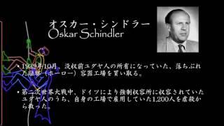 オスカー・シンドラー