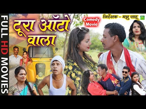 Cg Full Movie | Tura Auto Wala | Mannu Sahu | Duje Nishad ( Dholdhol ) | New Cg Comedy Movie 2020