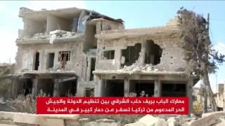المعارك تخلف دمار كبير بمدينة الباب