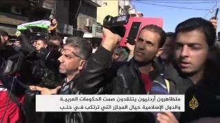 متظاهرون أردنيون ينتقدون صمت الحكومات حيال حلب