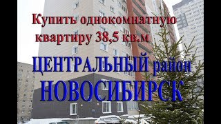 купить однокомнатную квартиру в новосибирске продажа квартир