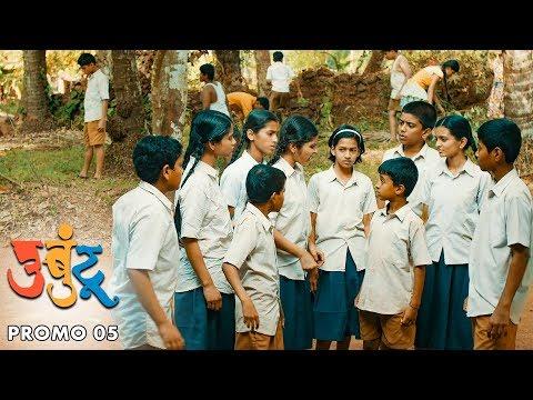 Ubuntu Promo 05 |  Pushkar Shrotri | Marathi Film