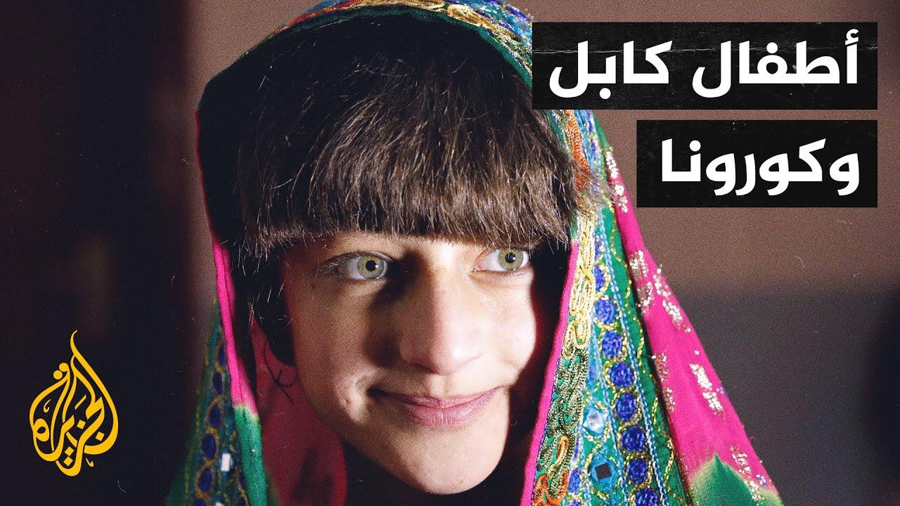 كورونا يلقي بثقله على الأطفال والمحتاجين بأفغانستان  - نشر قبل 2 ساعة