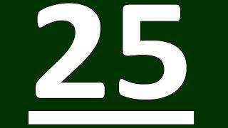 ПРАКТИКА  АНГЛИЙСКИЙ ЯЗЫК ДО ПОЛНОГО АВТОМАТИЗМА С САМОГО НУЛЯ  УРОК 25 УРОКИ АНГЛИЙСКОГО ЯЗЫК