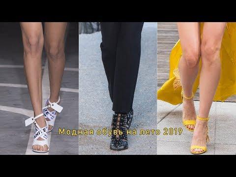 Самые лучшие модели обуви на лето 2019 от известных дизайнеров