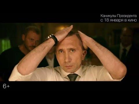 Кадры из фильма Каникулы президента