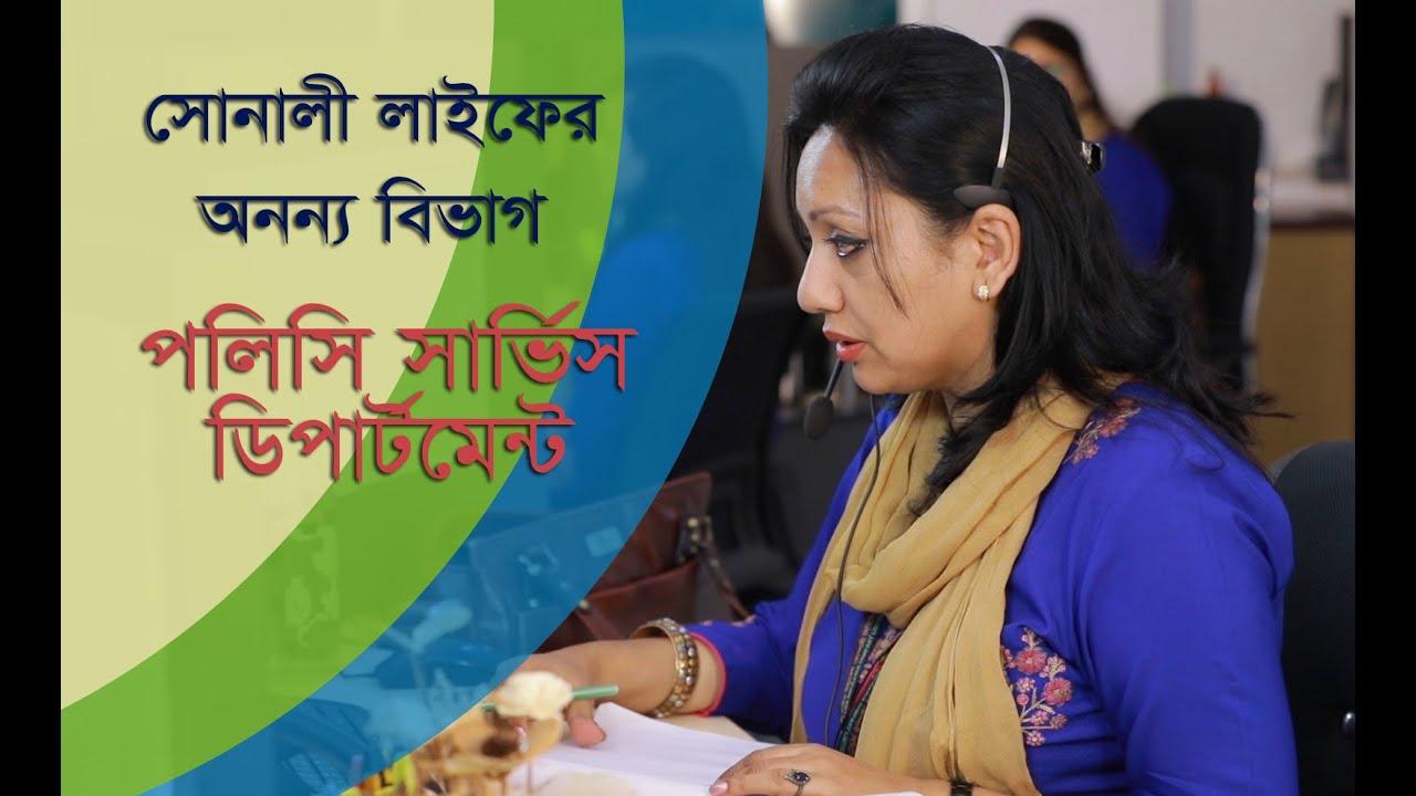 Sonali Life Insurance Company Limited,Policy Service ...