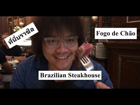 อยู่ๆก็ถ่าย EP.1 : เนื้อย่างบราซิล ชิลล์ปายยย ณ Fogo de Chão Brazilian Steakhouse