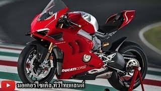 ducati-panigale-300-400-monster-300-400-มาแน่-คู่แข่งมากันหมด-จับมือ-hero-ท้าชนทุกค่าย