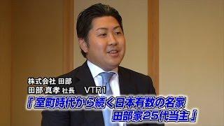 【田部(1)】室町時代から続く日本有数の名家 田部家25代当主