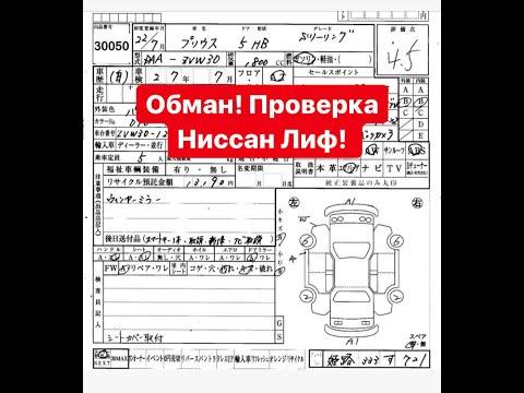 Проверка японских автомобилей и аукционных листов. Обман!