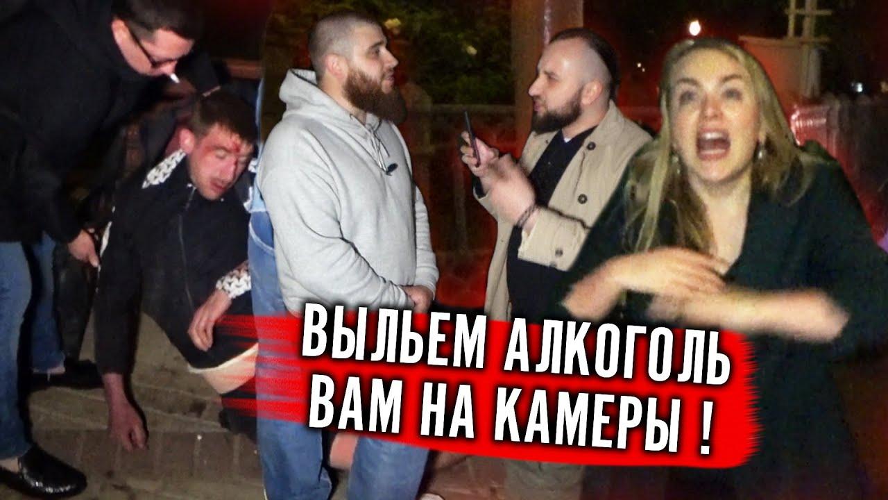 Лев Против - Выльем алкоголь вам на камеры ! 🤬