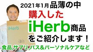 【品薄】iHerbで購入した商品10個を紹介します。(2021年1月版)【栄養チャンネル信長】